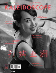 Kaleidoscope - Fall 2013 – Asia special issue