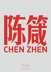 Chen Zhen - Without going to New York and Paris, life could be internationalized